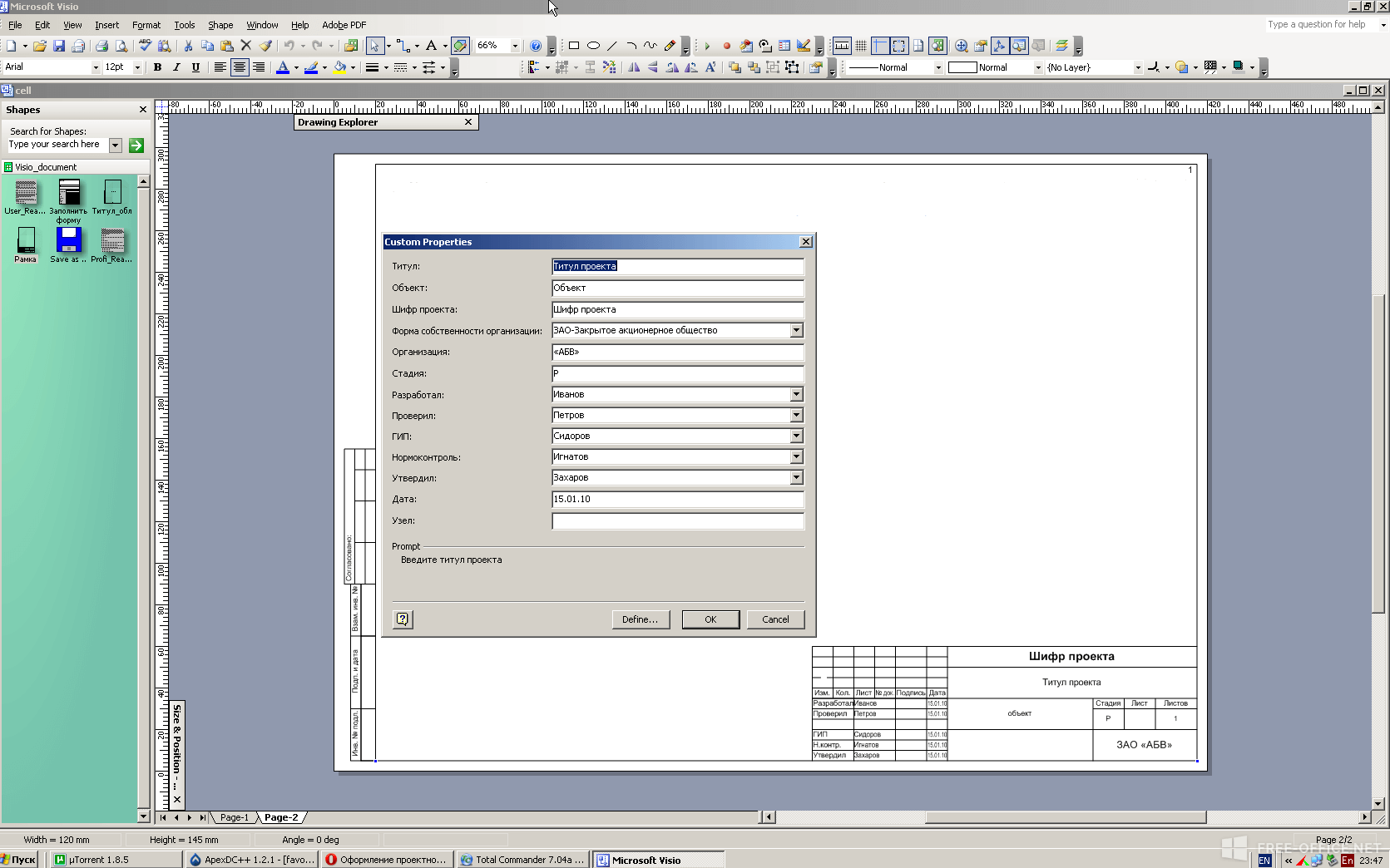 microsoft office visio 2007 free download for windows 7 64 bit