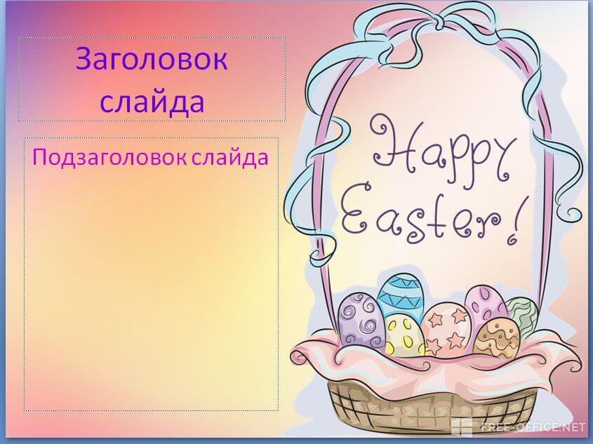 Шаблон «Happy Easter»