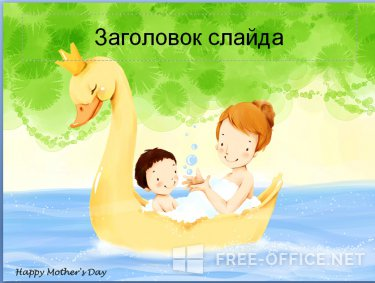 Скриншот шаблона «Happy Mother's Day» – рис.1