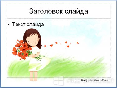 Скриншот шаблона «Happy Mother's Day» – рис.2
