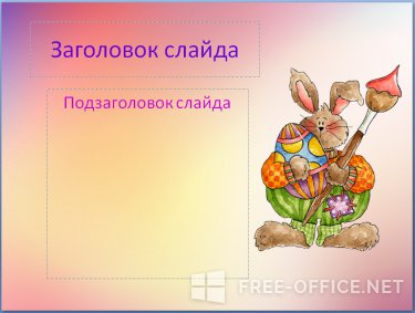 Скриншот шаблона «Happy Easter» – рис.4