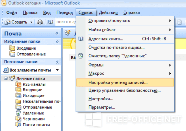 Настройка почты в Outlook - рис. 1