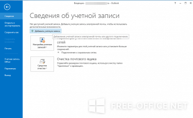 Настройка почты в Outlook - рис. 8