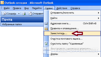 Активация и настройка функции автоответа в Outlook